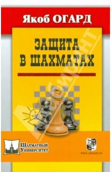 Огард Якоб Защита в шахматах