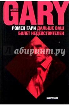 Гари Ромен Дальше ваш билет недействителен: Роман