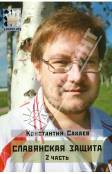 Сакаев Константин Руфович Славянская защита. Часть 2