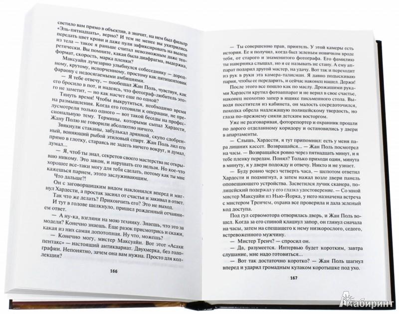 Иллюстрация 1 из 45 для Пришельцы, дары приносящие - Гарри Гаррисон | Лабиринт - книги. Источник: Лабиринт