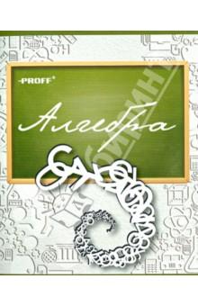 """Тетрадь предметная """"Алгебра"""", 48 листов, клетка (MB14-AEBS48)"""