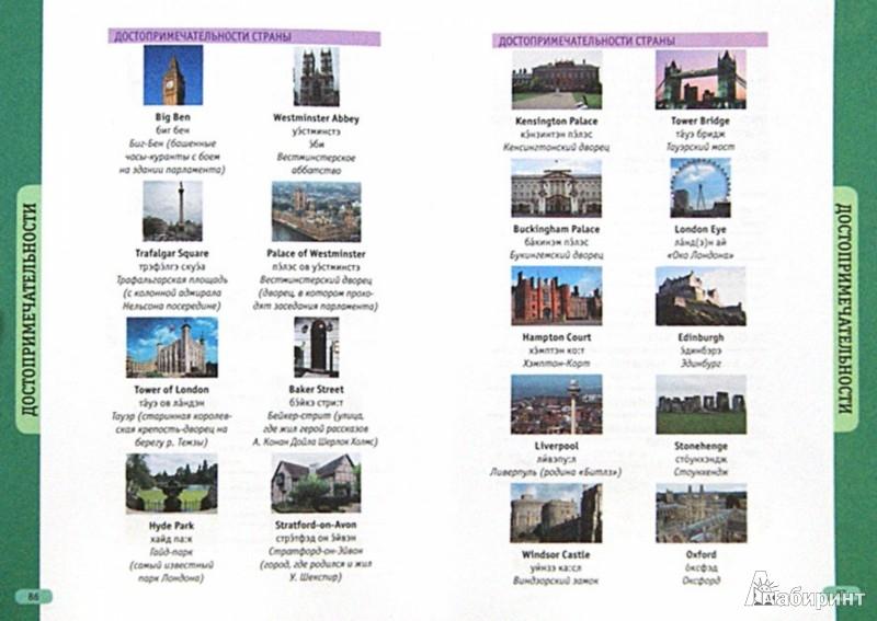 Иллюстрация 1 из 11 для Английский иллюстрированный разговорник для поездки | Лабиринт - книги. Источник: Лабиринт