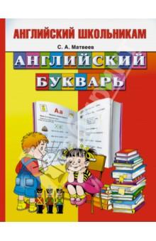 Матвеев Сергей Александрович Английский букварь