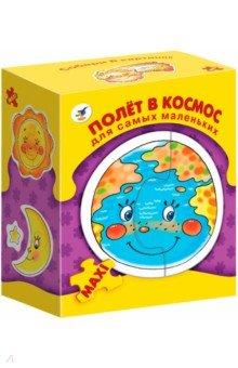 Полет в космос для самых маленьких (2670)Обучающие игры-пазлы<br>В комплект игры входит 8 рамок с изображением звёзд и планет, разделённых на части. Игра формирует навыки соединения деталей, развивает мелкую моторику рук и наглядно-образное мышление.<br>Покажите малышу, как сложить фигурки из нескольких частей. Пусть он попробует сделать это самостоятельно. Объясните, как можно собрать фигурку внутри рамки. <br>Когда ребёнок научится собирать одну фигурку, предложите ему собрать сразу несколько.<br>В результате дети научатся собирать фигурки, самостоятельно подбирая нужные детали. <br>Фигурки состоят из 2-3-х элементов.<br>Размер рамки: 12 х 15 см.<br>Производство: Россия<br>
