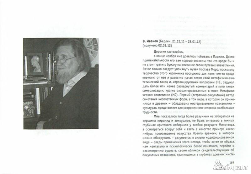 Иллюстрация 1 из 30 для Триалог plus - Иванов, Бычков, Маньковская | Лабиринт - книги. Источник: Лабиринт