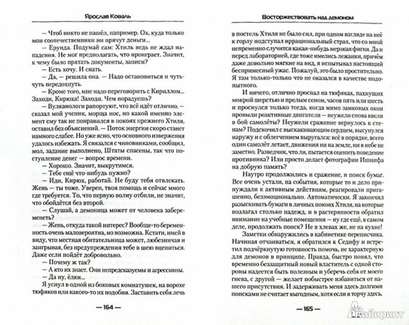 Иллюстрация 1 из 10 для Восторжествовать над демоном - Ярослав Коваль | Лабиринт - книги. Источник: Лабиринт