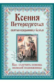 Ксения Петербургская. Святая избранница Божья