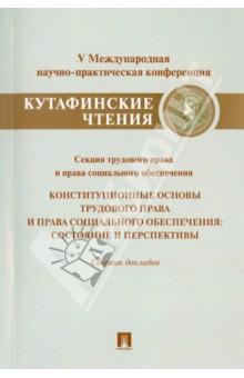 Конституционные основы трудового права и права социального обеспечения. Состояние и перспективы