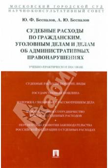 Судебные расходы по гражданским, уголовным делам и делам об административных правонарушениях