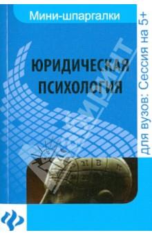 Юридическая психология шпаргалки книга