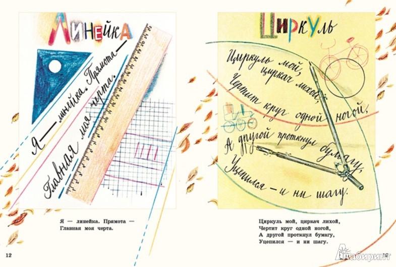 Иллюстрация № 1 к книге