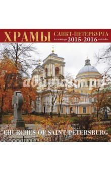 """Календарь на 2015-2016 год """"Храмы Санкт-Петербурга"""""""
