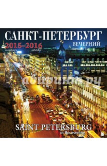 "Календарь на 2015-2016 год ""Санкт-Петербург (вечер)"""