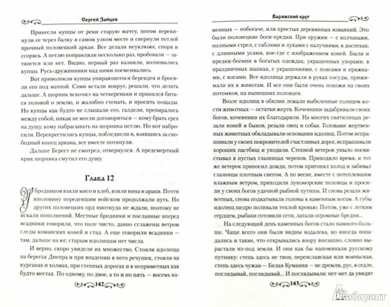 Иллюстрация 1 из 5 для Варяжский круг - Сергей Зайцев | Лабиринт - книги. Источник: Лабиринт