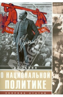 О национальной политике. Сборник статейПолитика<br>Марксизм и национальный вопрос - статья И.В. Сталина, написанная им в 1912-1913 годах в Кракове по настоянию Ленина. В данной работе Сталин высказал большевистские взгляды на пути решения национального вопроса и подверг критике программу культурно-национальной автономии австро-венгерских социалистов. Работа приобрела известность среди российских марксистов, и с этого времени Сталин считался специалистом по национальным проблемам.<br>