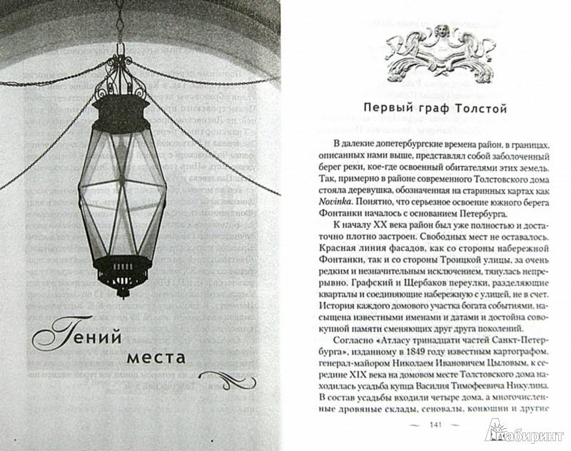 Иллюстрация 1 из 4 для Толстовский дом на улице Лидваля - Наум Синдаловский | Лабиринт - книги. Источник: Лабиринт