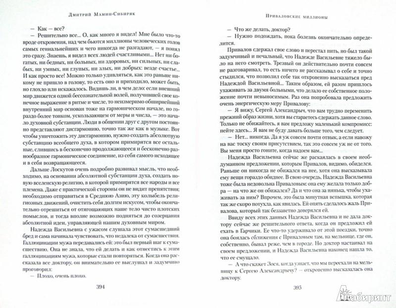 Иллюстрация 1 из 43 для Приваловские миллионы - Дмитрий Мамин-Сибиряк   Лабиринт - книги. Источник: Лабиринт