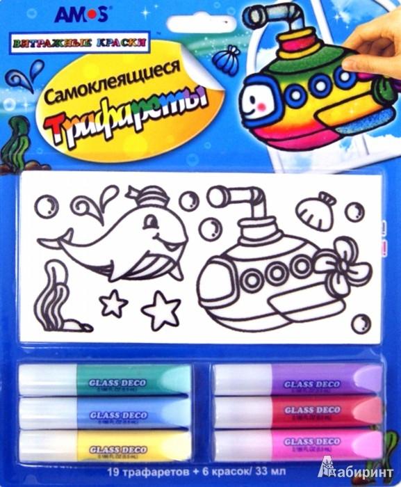 Иллюстрация 1 из 10 для Набор витражных красок с самоклеящимся трафаретом, 6 красок (22035) | Лабиринт - игрушки. Источник: Лабиринт