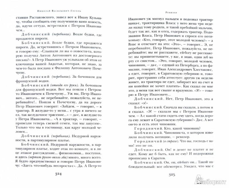 Иллюстрация 1 из 9 для Вий. Тарас Бульба. Ревизор - Николай Гоголь   Лабиринт - книги. Источник: Лабиринт