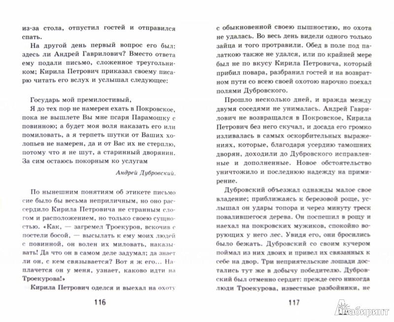 Иллюстрация 1 из 8 для Дубровский - Александр Пушкин | Лабиринт - книги. Источник: Лабиринт