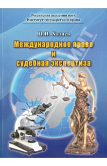 Международное право и судебная экспертизаМеждународное право<br>В книге исследуются международно-правовые аспекты судебно-экспертной деятельности, а также международное сотрудничество в области судебной экспертизы. Приводятся данные о международных судебно-экспертных объединениях. Издание предназначено для судебных экспертов, следователей, научных работников, преподавателей и студентов юридических вузов.<br>