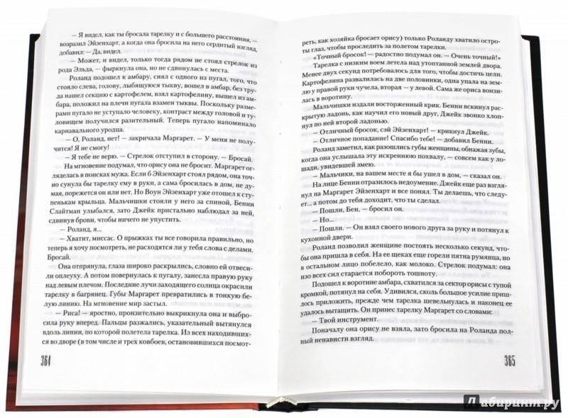 Иллюстрация 1 из 39 для Волки Кальи - Стивен Кинг | Лабиринт - книги. Источник: Лабиринт