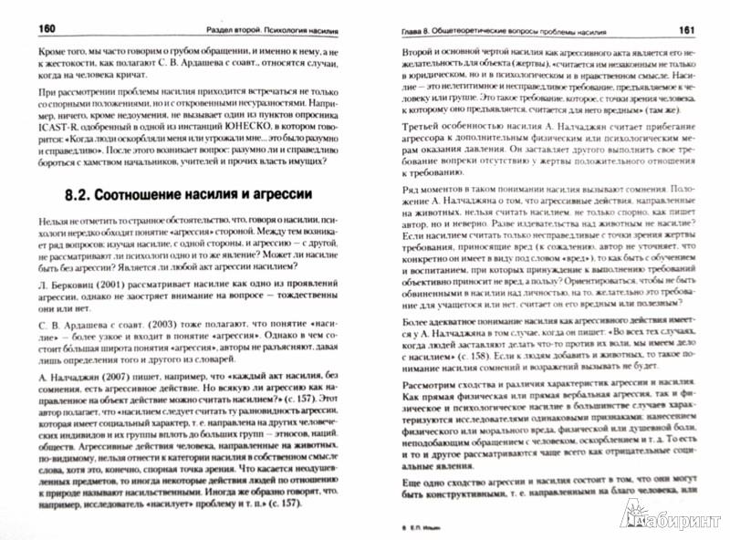 Иллюстрация 1 из 22 для Психология агрессивного поведения - Евгений Ильин | Лабиринт - книги. Источник: Лабиринт