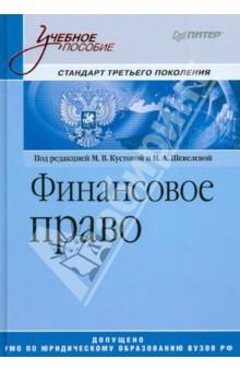 Учебник по финансовому праву 2014