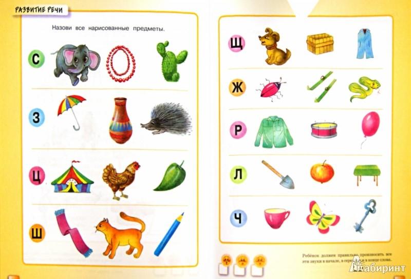 Иллюстрация 1 из 41 для Тесты для детей 5-6 лет - Ольга Земцова | Лабиринт - книги. Источник: Лабиринт