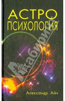 АстропсихологияАстрология. Гороскопы. Лунные ритмы<br>Автор показывает, как с помощью астропсихологии получить необходимую информацию для формирования своей личной судьбы и раскрытия своего духовного потенциала.<br>3-е издание.<br>
