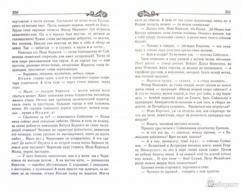 Иллюстрация 1 из 5 для Слово и дело. Книга 1. Царица престрашного зраку - Валентин Пикуль | Лабиринт - книги. Источник: Лабиринт