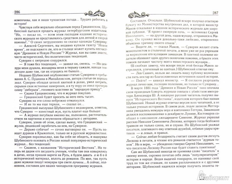 Иллюстрация 1 из 26 для Тайный советник - Валентин Пикуль | Лабиринт - книги. Источник: Лабиринт