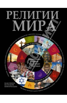 Религии мира книга