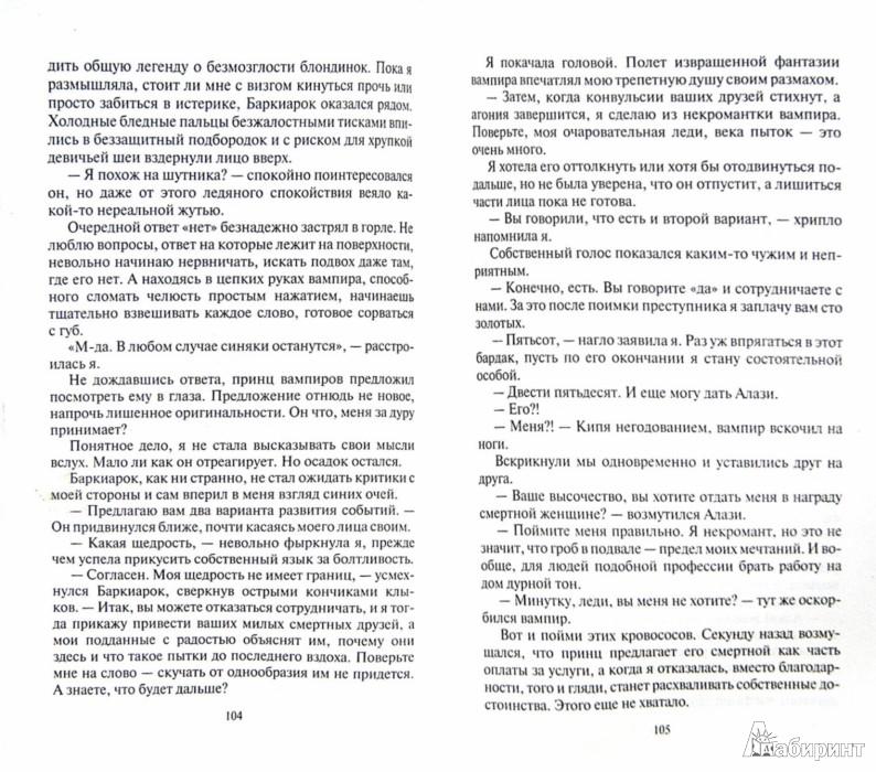 Иллюстрация 1 из 16 для Безобидное хобби - Татьяна Андрианова | Лабиринт - книги. Источник: Лабиринт
