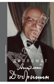 Дипломат Анатолий Добрынин. Сборник воспоминаний