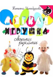 Мягкая игрушка своими руками. 30 оригинальных изделийИзготовление кукол и игрушек<br>Создание игрушек-самоделок с помощью самых обычных материалов - творческое занятие, которое поможет развить детскую фантазию, приобрести навыки шитья, научиться терпению и настойчивости, а также стать прекрасной формой семейного досуга.  <br>В этой книге представлены оригинальные изделия (куклы, зверюшки) с полным описанием всех этапов их изготовления, подробными выкройками, красочными иллюстрациями и полезными советами автора. <br>Забавные игрушки, сделанные своими руками, станут замечательным подарком к празднику для ваших родных и друзей!<br>