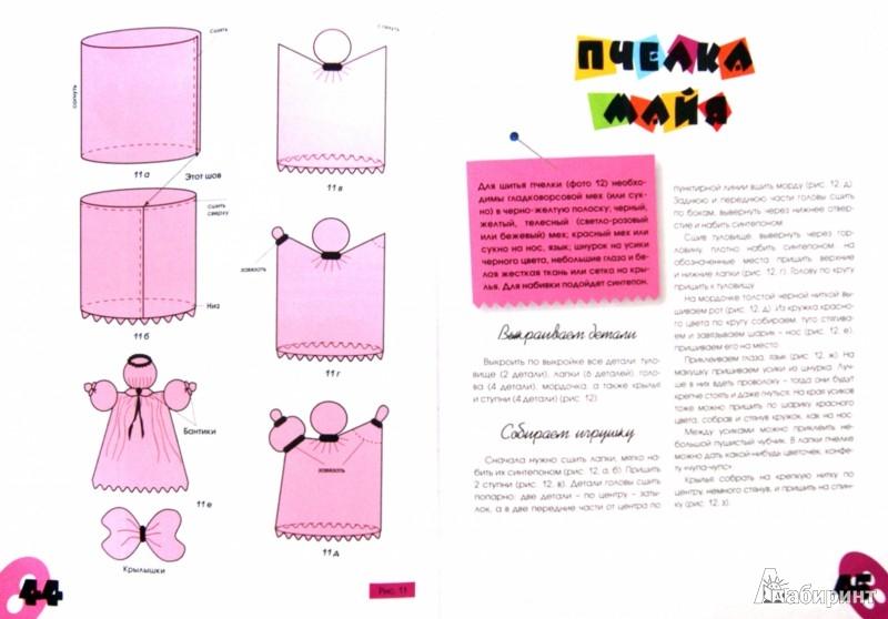 Иллюстрация 1 из 4 для Мягкая игрушка своими руками. 30 оригинальных изделий - Т. Чемодурова | Лабиринт - книги. Источник: Лабиринт
