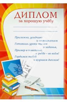 """Диплом """"За хорошую учебу"""" (Ш-007480) Сфера"""
