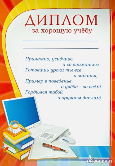 Диплом quot За хорошую учебу quot Ш Магазин Няня ру Иллюстрации к Диплом quot За хорошую учебу quot Ш 007480