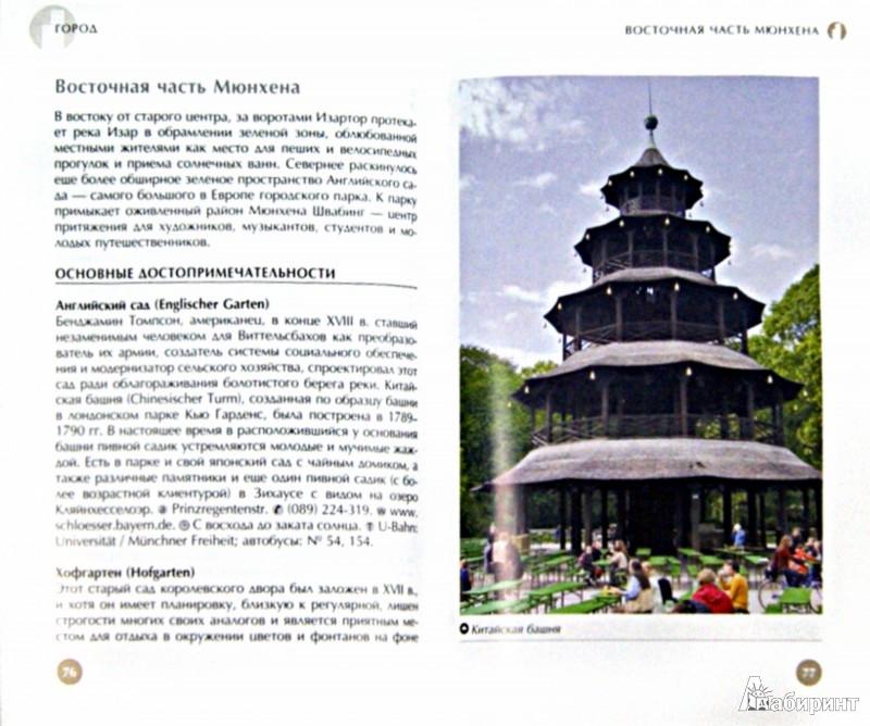 Иллюстрация 1 из 6 для Мюнхен. Путеводитель - Барбара Роджерс   Лабиринт - книги. Источник: Лабиринт