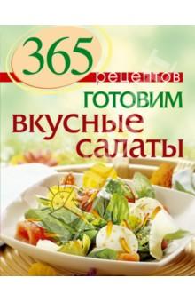 365 рецептов. Готовим вкусные салатыЗакуски. Салаты<br>Салаты любят все. Одним нравятся сытные салаты с отварными овощами, мясом и птицей, со множеством ингредиентов. Другие предпочитают легкие, с большим количеством свежих овощей, зелени, специй. И, разумеется, всем хочется какого-нибудь нового рецепта, нового салата. Мы предлагаем вам все это в нашей новой книге.<br>