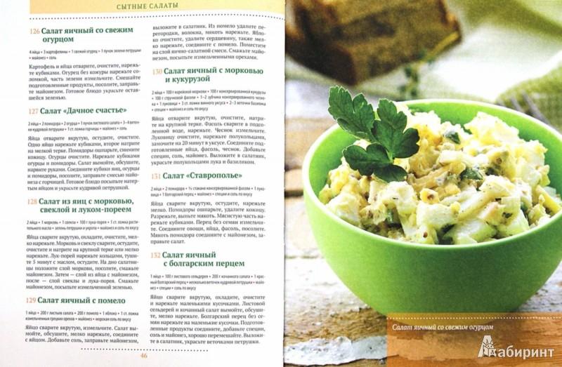 Иллюстрация 1 из 7 для 365 рецептов. Готовим вкусные салаты - С. Иванова | Лабиринт - книги. Источник: Лабиринт