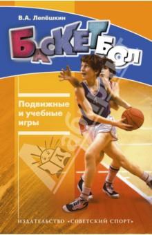 Баскетбол. Подвижные и учебные игры