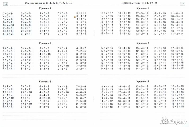 Примеры по математике счет в пределах 100 2 класс распечатать петерсон