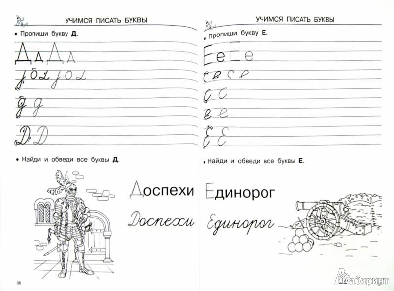 Иллюстрация 1 из 5 для Учимся писать буквы и цифры для мальчиков | Лабиринт - книги. Источник: Лабиринт
