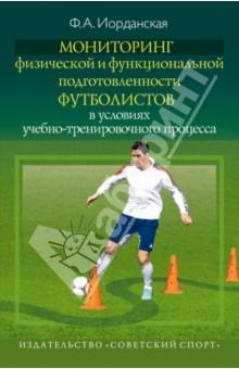 Мониторинг физической и функциональной подготовленности футболистов в условиях уч.-тренир. процесса