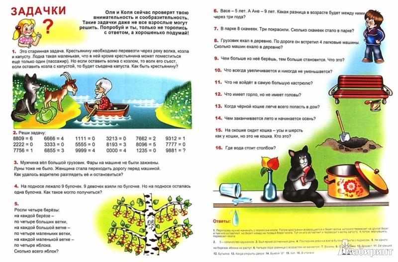 Иллюстрация 1 из 27 для Игралка-считалка. Для детей 4-7 лет (33988) | Лабиринт - книги. Источник: Лабиринт
