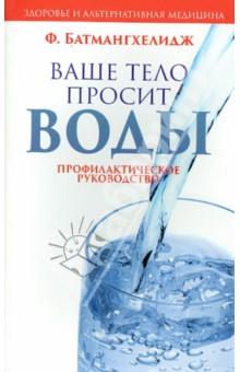 Ваше тело просит водыНетрадиционная медицина<br>Хроническая нехватка воды в человеческом организме ведёт ко многим расстройствам и заболеваниям. Обучайтесь понимать, когда ваше тело нуждается в питьевой воде (вкупе с содержащимися в ней веществами), и не пытайтесь лечить жажду медикаментами.<br>Для широкого круга читателей.<br>