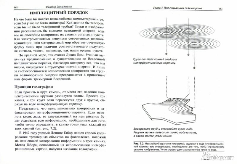 Иллюстрация 1 из 13 для Фактор Эйнштейна, или Как развить феноменальную память и скорость чтения - Венгер, По | Лабиринт - книги. Источник: Лабиринт