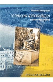 По римским адресам Гоголя (записки журналиста)